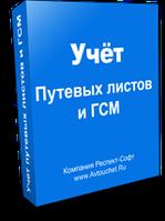 Респект: Учет путевых листов и ГСМ (Грузовой и легковой транспорт) 1.0 Конфигурация для 1С:Бухгалтерии 8 (РеспектСофт Прикладные Решения)