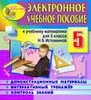 Электронное пособие по математике для 5 класса к учебнику под редакцией Н.Б.Истоминой 2.4 (Marco Polo Group)