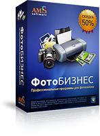 ФотоБИЗНЕС 2012 (AMS Software)