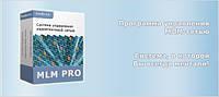 Платформа управления сетевым маркетингом MLM-PRO