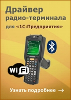 Драйвер Wi-Fi терминала сбора данных для «1С:Предприятия» на основе Mobile SMARTS 2.7 (Клеверенс Софт)
