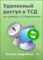 Драйвер терминала сбора данных — утилита терминального обмена данными с ТСД 1.0 (Клеверенс Софт)