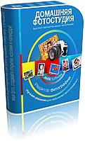 Домашняя Фотостудия 10 (AMS Software)