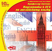 Профессор Хиггинс. Готовимся к ЕГЭ по английскому языку 1.0 (ИстраСофт)