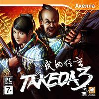 Takeda 3 (электронная версия)