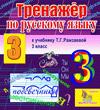 Интерактивный тренажер по русскому языку для третьего класса к учебнику Т.Г.Рамзаевой 2.0 (Marco Polo Group)