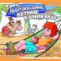 Трое из Простоквашино: Летние каникулы (электронная версия)