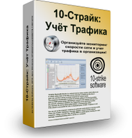 10-Страйк: Учёт Трафика 3.7 (10-Strike Software)