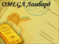 OMEGA Ломбард 1.0 (OMEGA Soft)