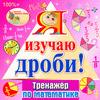 Я изучаю дроби! 2.1 (Marco Polo Group)