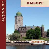 Выборг (Аудиогид) 1.0 (Audiogid.ru)