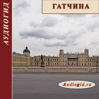 Гатчина (Аудиогид) 1.0 (Audiogid.ru)