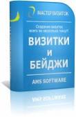 Пакет для малой полиграфии 2011 (AMS Software)