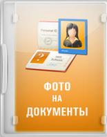Фото на документы СТАНДАРТ 8.15 (AMS Software)