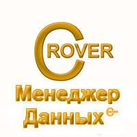 Менеджер Данных 4.1 Профессиональная версия (C-Rover Software)