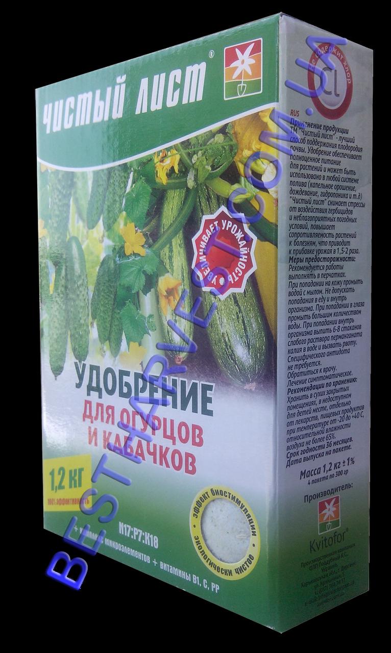 Удобрение для огурцов и кабачков 1,2 кг (4х300 г) «Чистый лист», оригинал