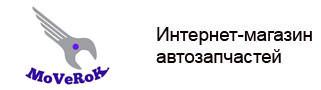 Интернет-магазин автозапчастей MoVeRoK