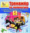 Интерактивный тренажер по математике для пятого класса к учебнику Г.В.Дорофеева и Л.Г. Петерсон 2.4 (Marco Polo Group)