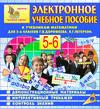 Электронное пособие по математике для 5-6 классов к учебникам Г.В.Дорофеева и Л.Г. Петерсон 2.5 (Marco Polo Group)