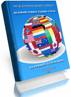Игнатьева Е.С. «Международный этикет. Деловой этикет разных стран, на примере 12 стран мира» (электронная книга)