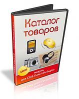 Каталог Товаров 8.0 (Жуковский С.А.)