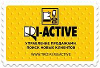 «RI-ACTIVE» Управление активными продажами 2010.3.7 (Сычев и К)