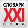 Словари XXI века для ПК (MS Windows) Русский орфографический словарь (Paragon Software (SHDD))