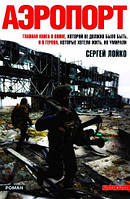 Аеропорт   Сергій Лойко