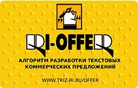 «RI-OFFER» Алгоритм разработки текстов коммерческих предложений 2010.1.7 (Сычев и К)