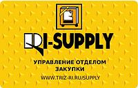 «RI-SUPPLY» Управление отделом закупки 2011.2.7 (Сычев и К)