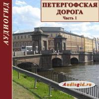 ПЕТЕРГОФСКАЯ ДОРОГА. Часть 1: от Фонтанки до Автово (аудиогид) 1.0 (Audiogid.ru)