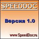 SpeedDoc 1.0 (Алексей Гладько)