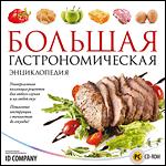 «Большая гастрономическая энциклопедия»