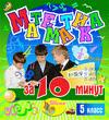 Мультимедийное учебное пособие для 5 класса «Математика за 10 минут» 2.1 (Marco Polo Group)