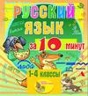 Мультимедийное учебное пособие для 1-4 классов «Русский язык за 10 минут» 2.1 (Marco Polo Group)
