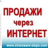 Продажи через Интернет (мультимедиа курс) Старт (Бердачук Сергей Иванович)