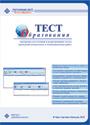 Тест образования (базовый комплект) 1.5 (Программный центр «Помощь образованию»)
