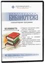 Электронная библиотека 2.0 для MS SQL Server (Программный центр «Помощь образованию»)