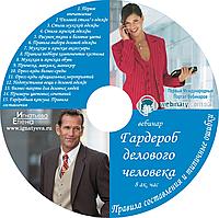 Игнатьева Е.С. «Гардероб для деловых мужчин и женщин. Правила составления и типичные ошибки» (запись вебинара)