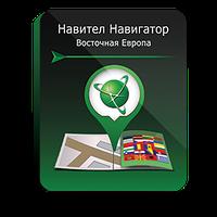 Навител Навигатор. Восточная Европа