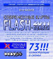 Электронная книга  «Современные карты флэш-памяти — 2011» 1.0 (Электронное издательство Artyus)