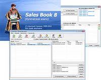Sales Book — заполнение почтовых бланков и печать конвертов c возможностью загрузки заказов из интернет-магазина через XML 8.0 Pro (Sales Book)