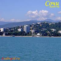 Сочи (аудио гид) 1.0 (Audiogid.ru)