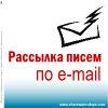 Продажи с помощью e-mail рассылок GOLD (Бердачук Сергей Иванович)