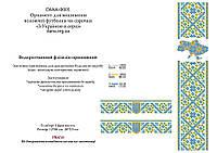 """Схема для вышивки бисером на водорастворимом флизелине """"С Украиной в сердце"""" для оформления рубашки и футболки"""
