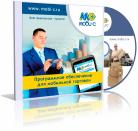Система Управления Мобильной Торговлей «Моби-С» Профессиональная (Компания Моби-С)