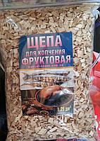 Опилки, щепа для коптильни фруктовые породы 1 кг (1000 грамм)