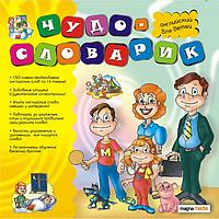 Чудо-словарик: Английский для детей