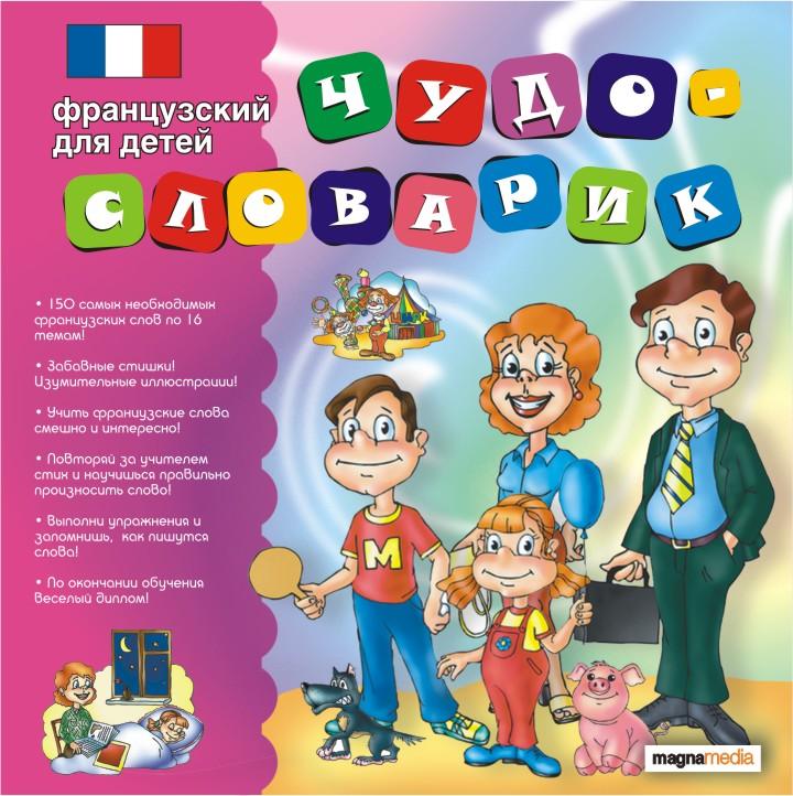 """Чудо-словарик: французский для детей -  """"Аллсофт Україна"""" в Киеве"""