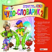 Чудо-словарик 2: Английский язык для детей 250 новых слов и выражений, новые игры!